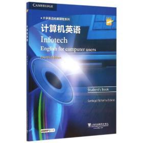 计算机英语(学生用书)