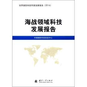 海战领域科技发展报告