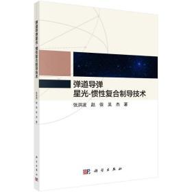 弹道导弹星光-惯性复合制导技术 国防科技 张洪波 新华正版