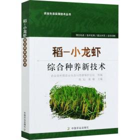稻-小龙虾综合种养新技术/农业生态实用技术丛书