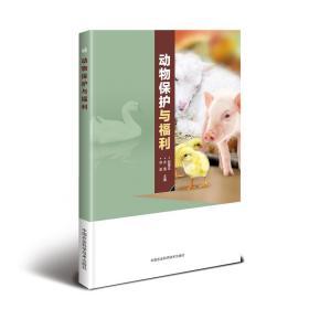 动物保护与福利