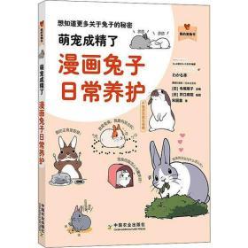 萌宠成精了(漫画兔子日常养护)/我的宠物书