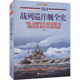 英国战列巡洋舰全史 国防科技 江泓 新华正版