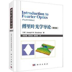 傅里叶光学导论(第四版)