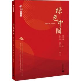 绿色中国(中国系列)