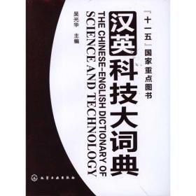 """""""十一五""""国家重点图书:汉英科技大词典"""