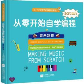 """从零开始自学编程:音乐制作(把枯燥乏味的数字代码变成""""乐高""""状的模块)"""
