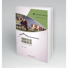 绿生态养殖技术 养殖 刘喜雨 新华正版