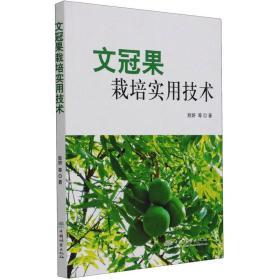 文冠果栽培实用技术 种植业 敖妍 等 新华正版
