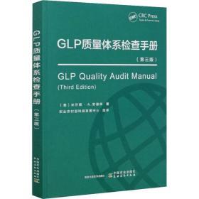 GLP质量体系检查手册(第3版)