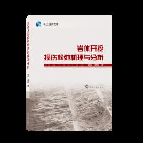 岩体开挖损伤松弛机理与分析 自然科学 周华、郑栋 著 新华正版