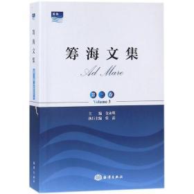 筹海文集(第三卷)