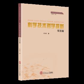 科学技术哲学探新(学派篇)/当代技术哲学前沿研究丛书