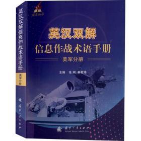 英汉双解信息作战术语手册
