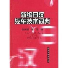 新编日汉汽车技术词典