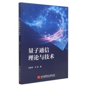 量子通信理论与技术 国防科技 刘敦伟//马喆 新华正版