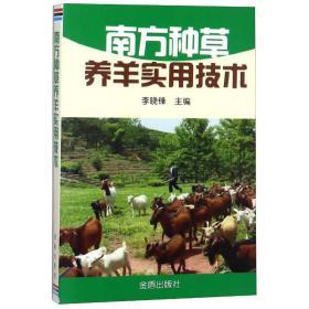 南方种草养羊实用技术 种植业 编者:李晓锋 新华正版