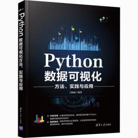 Python数据可视化方法、实践与应用