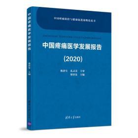 中国疼痛医学发展报告