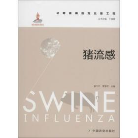 猪流感 兽医 童光志,李泽君 主编;于康震 丛书主编 新华正版