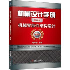 机械设计手册 机械零部件结构设计 单行本 第6版 机械工程  新华正版