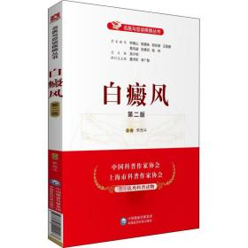 白癜风(第二版)(名医与您谈疾病丛书)