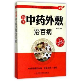 名医外敷治百病 方剂学、针灸推拿 编者:谢文英 新华正版