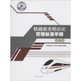 铁路安全明示化管理标准手册——通用卷