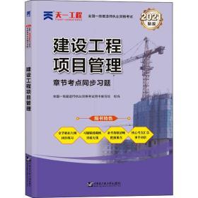 一级建造师2021教材建设工程项目管理章节同步习题集