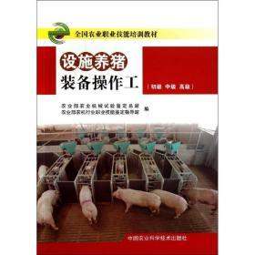 设施养猪装备作工 养殖  新华正版
