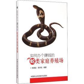 如何办个赚钱的蛇类家庭养殖场 养殖 李典友,高本刚  新华正版