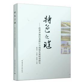 特色之谜--改革开放以来浙江小城镇发展转型研究(精)