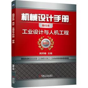 机械设计手册工业设计与人机工程