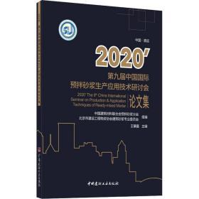2020中国国际预拌砂浆生产应用技术研讨会集 建筑材料  新华正版