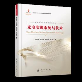 光电防御系统与技术 国防科技 薛模根,韩裕生,罗晓琳,王硕 新华正版