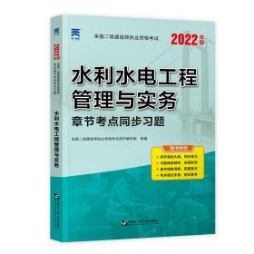 (2022)二级建造师执业资格试章节点同步题:水利水电工程管理与实务 建筑考试 二级建造师执业资格试用书编写组 新华正版
