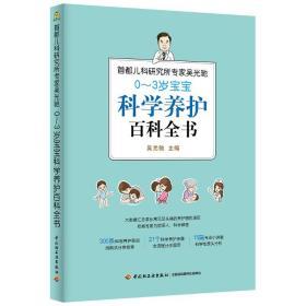 首都儿科研究所专家吴光驰:0-3岁宝宝科学养护百科全书