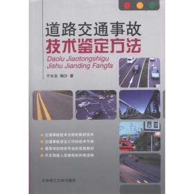 道路交通事故技术鉴定方法