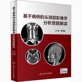 基于病例的头颈部影像学分析思路解读(配增值)