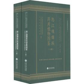 怒江傈僳族药用植物图鉴(上、下)