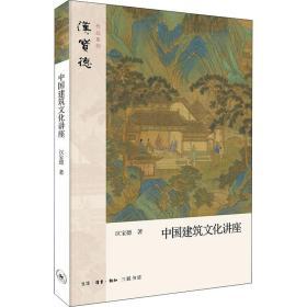 汉宝德:中国建筑文化讲座