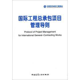 国际工程总承包项目管理导则