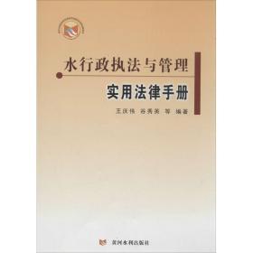 水行政执法与管理实用法律手册