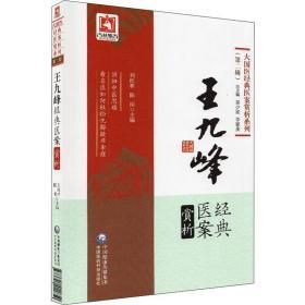 王九峰经典医案赏析
