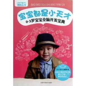 《为了孩子》精粹丛书·宝宝都是小天才:0~3岁宝宝全脑开发宝典