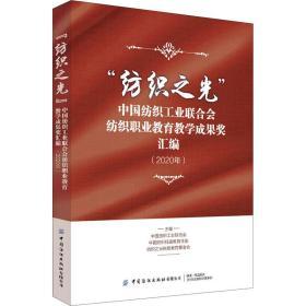 纺织之光中国纺织工业联合会纺织职业教育教学成果奖汇编(2020年)