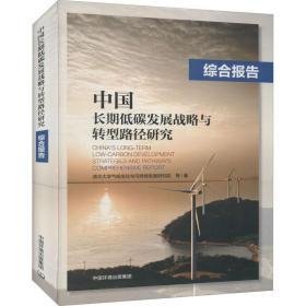 中国长期低碳发展战略与转型路径研究:综合报告