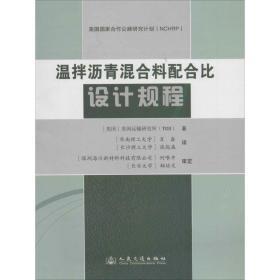 温拌沥青混合料配合比设计规程(中英文)