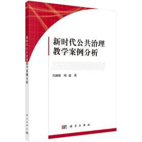 新时代公共治理教学案例分析