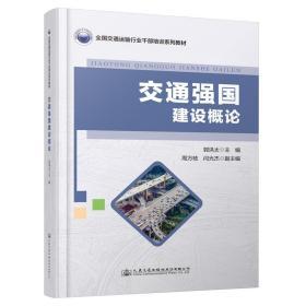 交通强国建设概论 交通运输 郭洪太 新华正版